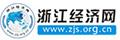 浙江经济网