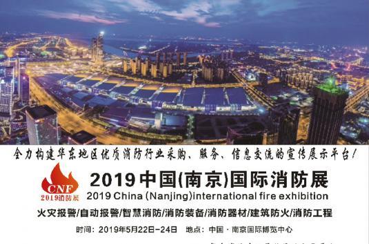 2019年中国南京国际消防展——展位预售正式启动