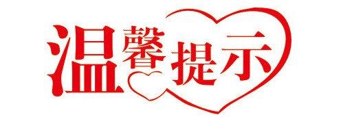 CNF南京国际消防展会——温馨提示