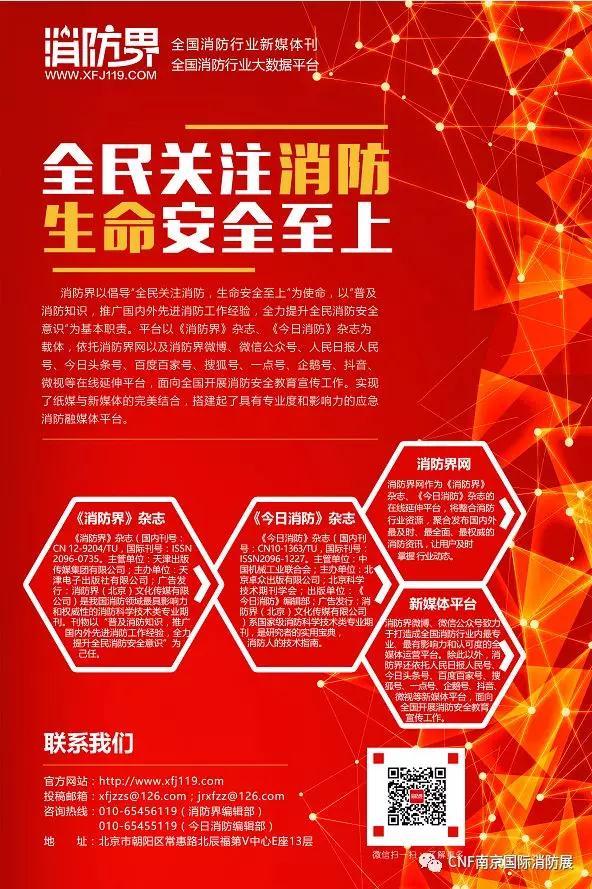 《消防界》杂志社54平米盛装亮相5月南京国际消防展会 T018
