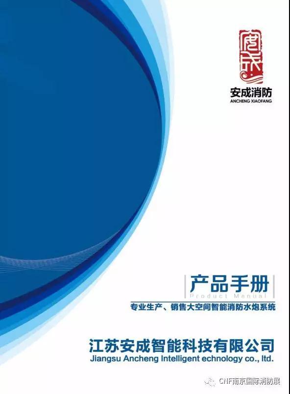 """安成智能""""邀您免费参观CNF南京国际消防展览会   展位号2092"""