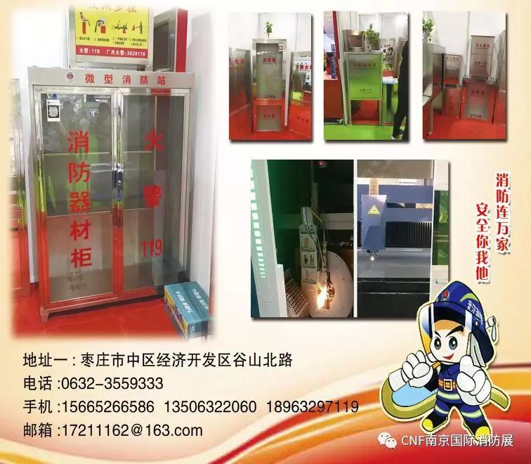 安顺消防邀您免费参观CNF南京国际消防展览会 | 展位号T007-2