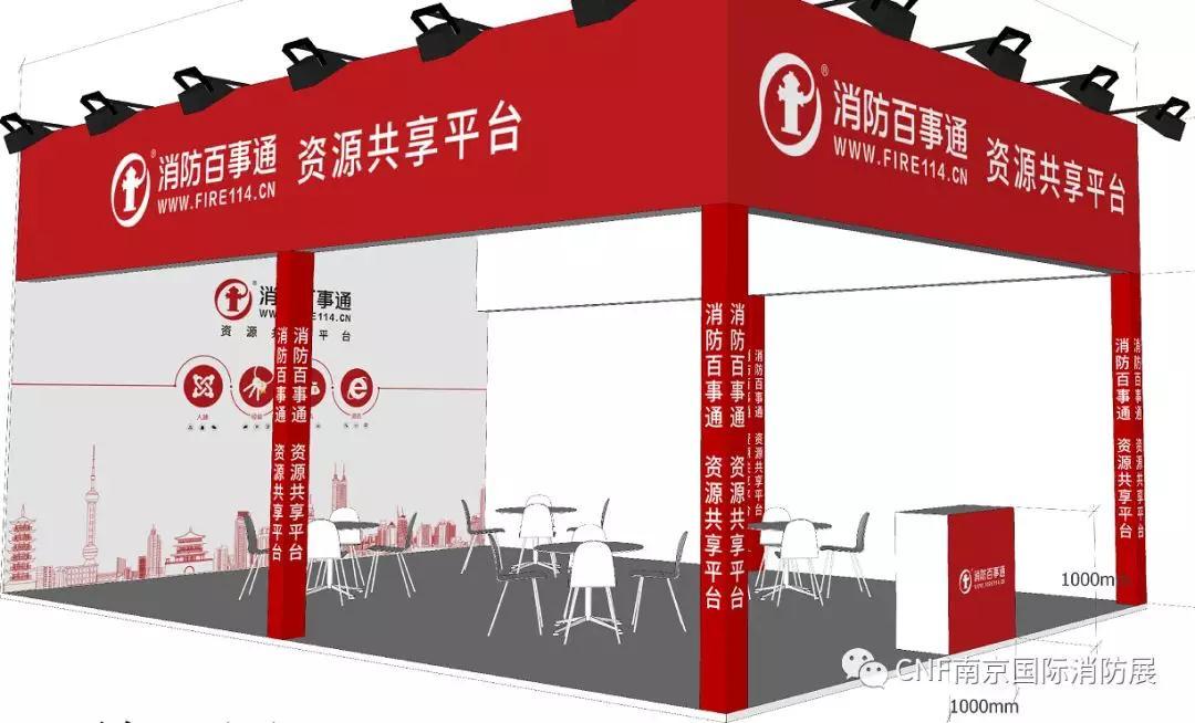 消防百事通54平米盛装亮相5月南京国际消防展 | 展位号T022