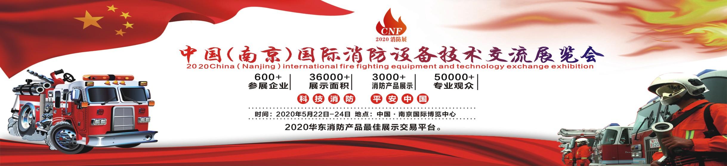 2020中国(南京)国际消防设备技术交流展览会