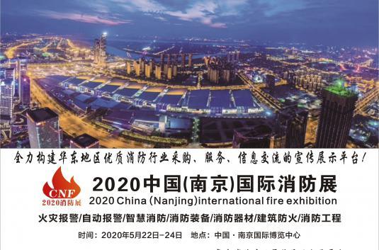 为市场引航,2020年中国南京国际消防展---展位预售正式启动