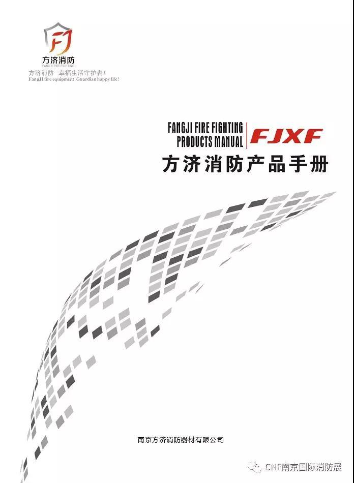 方济消防邀您参观CNF南京国际消防展览会|展位号H049H050H052H053