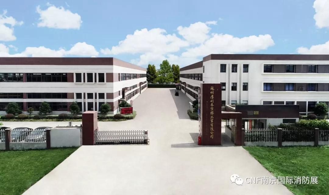 苏州厚利春邀您参观2020年5月CNF南京国际消防展会|展位号H078