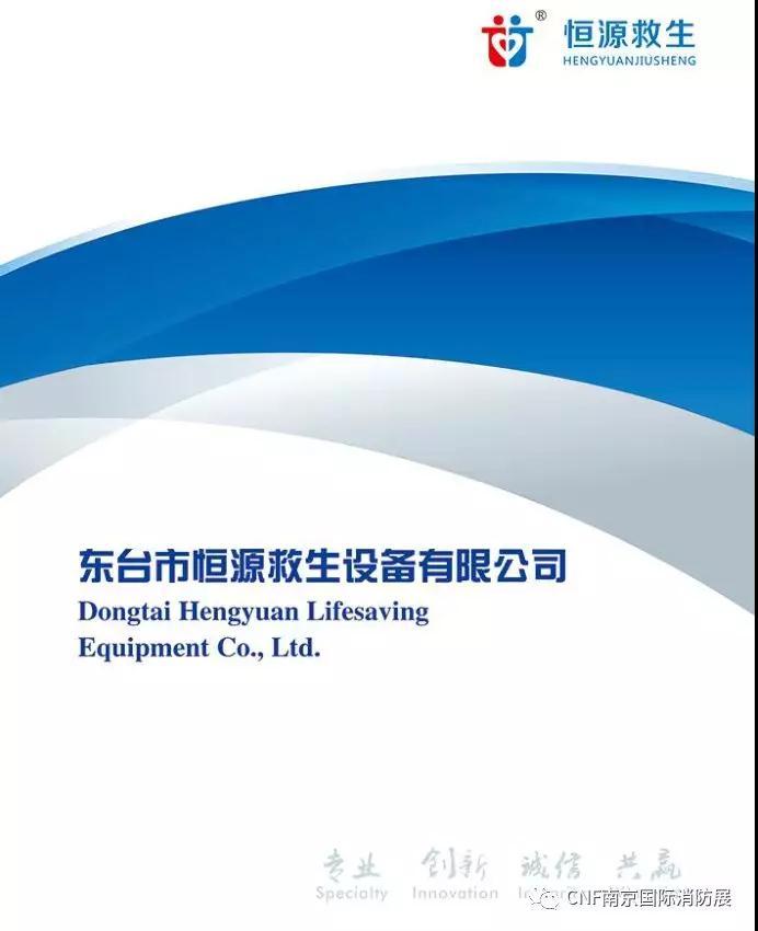 恒源救生邀您参观2020年5月CNF南京国际消防展览会|展位号H054